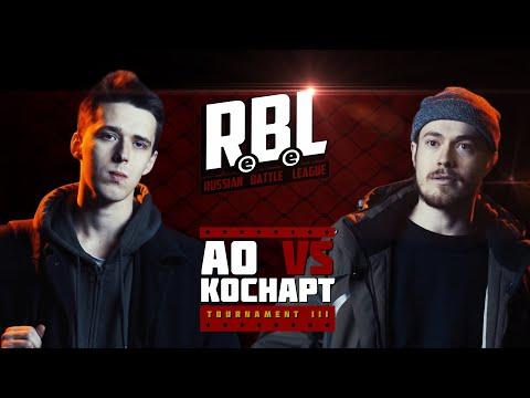 RBL: АО VS КОСНАРТ (1/2, TOURNAMENT 3, RUSSIAN BATTLE LEAGUE)