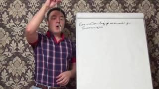 Евгений Грин — Как найти воду маятником для биолокации