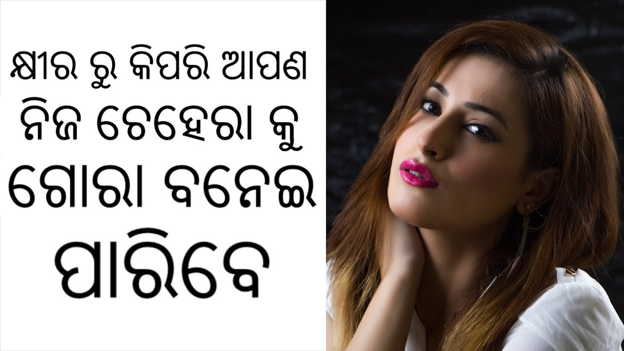 Gora heba pain tips odia I Fair skin tips in odia I Gharyogi Upaya