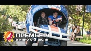 Мачо и ботан 2 (2014) HD трейлер | премьера 3 июля
