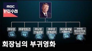 회장님의 부귀영화 [FULL] -Booyoung Chairman Corruption-18/05/15-MBC PD수첩 1155회