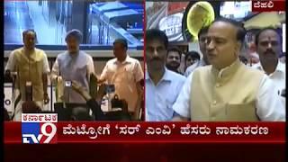 Central Govt Announced Sir M Visvesvaraya Name For Delhi Moti Bagh Metro Station