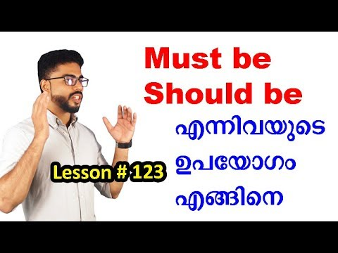 Use Of Must Be / Should Be | Spoken English In Malayalam | Lesson # 123