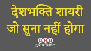 Deshbhakti Shayari in Hindi | देशभक्ति शायरी हिंदी में