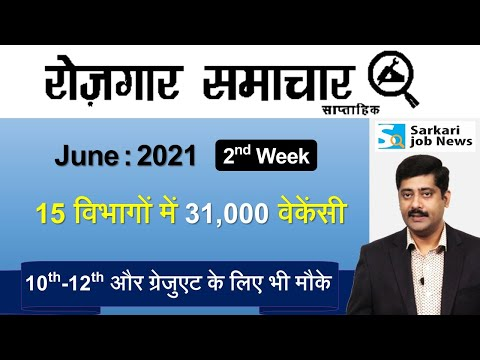 रोजगार समाचार : June 2021 2nd Week: Top 15 Govt Jobs - Employment News | Sarkari Job News