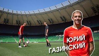ФРИСТАЙЛ и УДАРЫ с ЮРИЕМ ГАЗИНСКИМ /// ПЕРВЫЙ ГОЛ на ЧМ. NIKE PHANTOM