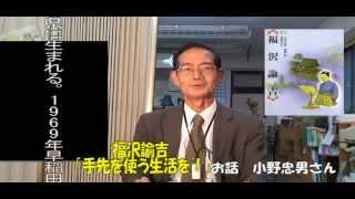 「小野忠男の幼児教育コラム」no5 福沢諭吉「手先を使う生活を!」 お...