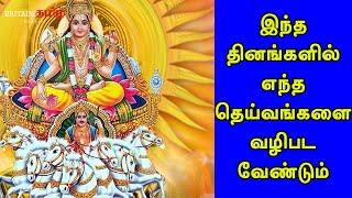 இந்த தினங்களில் எந்த தெய்வங்களை வழிபட வேண்டும்.. | Britain Tamil Bakthi