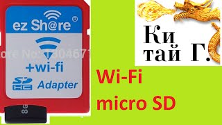 WI-FI microSD adapter КЛАССНАЯ ШТУКА!!!