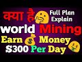 WorldMining | Cloud Mining free 30gh/s | Payment Proof |  Earn Money $300 Per Day 2018
