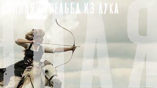 Тизер II Кубка Св.Георгия Победоносца (конная стрельба из лука)