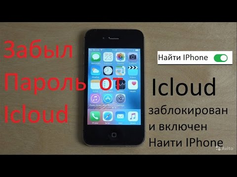 как разблокировать Icloud Iphone 4,5,5s,6