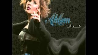 Ahlam...Mabeh Jdid | احلام...مابه جديد