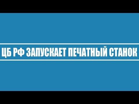 ЦБ РФ запускает печатный станок на покупку валют и золота