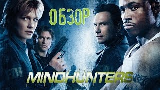Охотники за разумом (Mindhunters).  Обзор