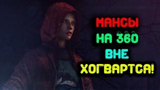 Dead by Daylight - МАНСЫ НА 360 ВНЕ ХОГВАРТСА