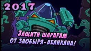 Шарарам прохождение квеста Защити Шарарам от Злобыря-Великана! 2017