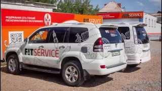 Федеральная сеть станций послегарантийного обслуживания FIT SERVICE(, 2014-12-17T11:37:59.000Z)