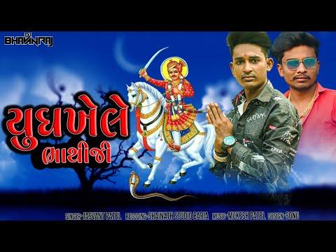bhathiji dj rimex yudh khele bhathiji jasvant patel