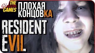 RESIDENT EVIL 7 VII  Плохая Концовка  ВЫЛЕЧИТЬ ЗОЮ