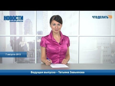 Новости законодательства. 07.08.2013