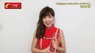 第3回 コンフィデンスアワード・ドラマ賞 結果発表 http://confidence-a...