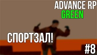 Advance Role Play I Green I #8 I Спортзал!