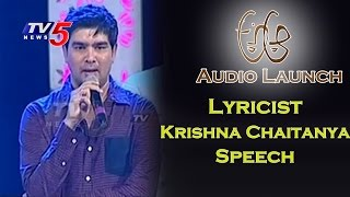 lyricist-krishna-chaitanya-speech-nithin-samantha-trivikram-a-aa-audio-launch-tv5-news