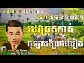 Sin sisamuth romvong #01 - Khmer romvong nonstop - Sin sisamuth song collection - Khmer oldies song