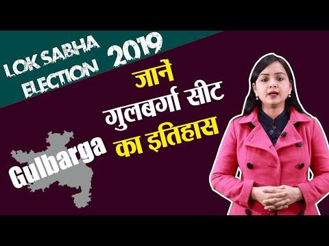Lok Sabha Election 2019: History of Gulbarga, MP Performance card   वनइंडिया हिंदी