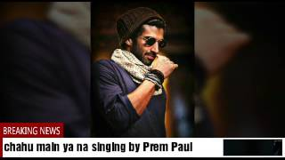 Wow wow... singing Chahun main ya na by-Prem Paul | edits by-Sumit Roy | casting by-subradip Ghosh