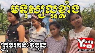 មនុស្សល្អខ្លាំង Good person ពី Asia Weluy, New Comedy clip from Rathanak Vibol Yong Ye