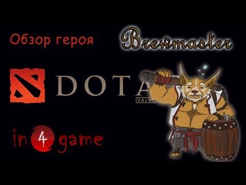 видео: dota 2 Обзоры героев: Выпуск 18 - mangix, the brewmaster