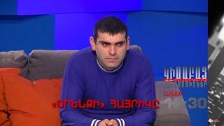 Kisabac Lusamutner anons 20 02 17  Orenqi  Hayrike