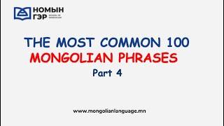 Mongolian Language: The Most Common 100 Mongolian Phrases (Part 4)