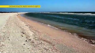 видео отзывы об отдыхе в Украине