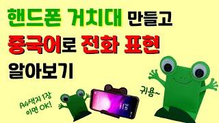 중국어 전화표현 | 핸드폰거치대 만들기 | 중국어 만들…