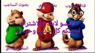 اغنية إنساي بصوت السناجب محمد رمضان سعد المجرد