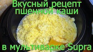 Рецепт вкусной пшенной каши в мультиварке supra как в печке