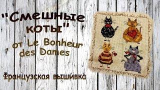 """39.Готовая работа """"Смешные коты"""" от  Le Bonheur des Dames"""