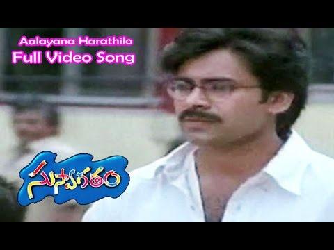 Aalayana Harathilo Full Video Song | Suswagatham | Pawan Kalyan | Devayani | Bhimaneni | ETV Cinema