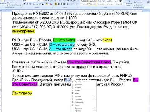 Код 3166  и паспорт РФ