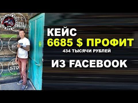 Кейс на 435 тысяч рублей из Facebook. Льем на Италию арбитраж трафика!