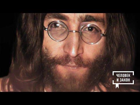 Джон Леннон: пять выстрелов в спину. Человек и закон. Фрагмент выпуска от 09.10.2020