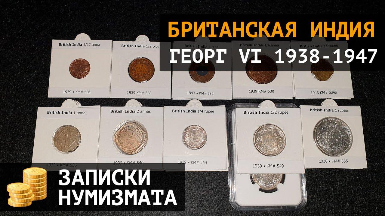 Редкие монеты Британской Индии в период Георга VI