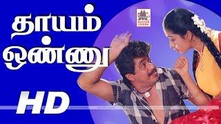 Thayam Onnu Movie HD தாயம் ஒண்ணு அர்ஜுன் சீதா நடித்த ஆக்சன் படம்