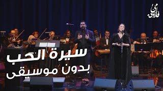 مى فاروق تغني سيرة الحب بدون موسيقى وتشعل حفل مركز الملك عبد العزيز الثقافي العالمى إثراء