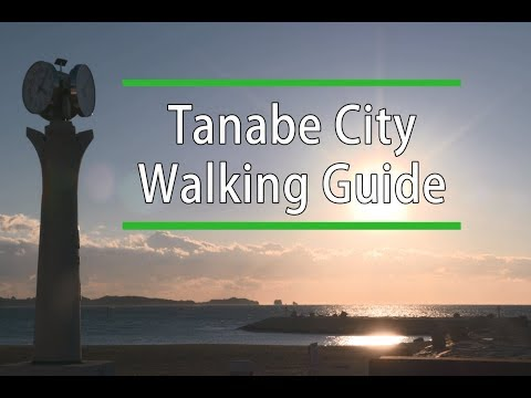Tanabe Urban Area Tourism Promotion Video『Tanabe City Walking Guide』