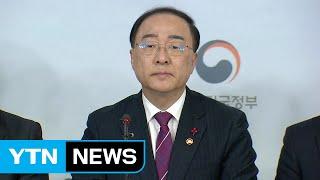홍남기 경제부총리, 내년 경제정책방향 브리핑 / YTN