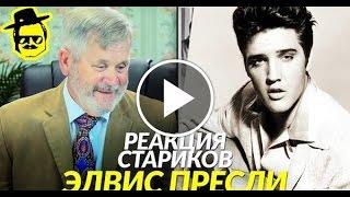 Реакция стариков на Элвиса Пресли l Русская озвучка